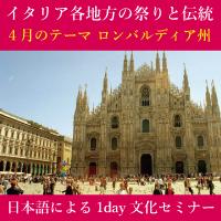 イタリア文化セミナー